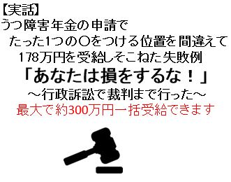 【実話】うつ障害年金の申請でたった1つの○をつける位置を間違えて178万円を受給しそこねた失敗例 「あなたは損をするな!」