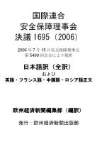 国際連合安全保障理事会決議1695(2006)日本語訳(全訳)+英語・フランス語・中国語・ロシア語正文(ライセンスなしヴァージョン)