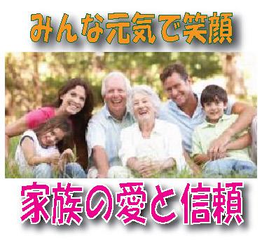 家族のコミュニケーション