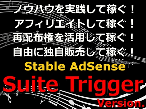 【再配布&再販権付】Stable AdSense  ~ Suite Trigger Version ~