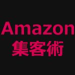 Amazon活用メソッド「EAP」。Amazon(アマゾン)の圧倒的な集客力を利用する集客術。