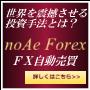 noAe Forex(ノア フォレックス)FX自動売買システム