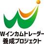 Wインカムトレーダー養成プロジェクト