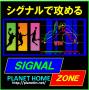 『シグナル・ゾーン』