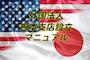 アメリカ合衆国デラウェア州外国法人日本支店設立マニュアル