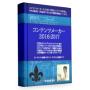 コンテンツメーカーPERFECT(松井宏樹&平野久信)