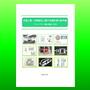 内装工事・空間演出工事の見積作業の参考書