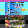 【ご購入者様限定特典付き】リセールライトマガジン Vol:79