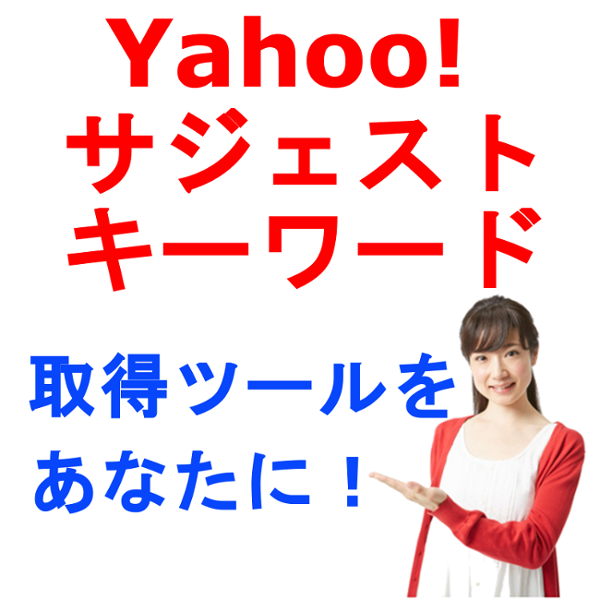 Yahoo!【PC・スマホ】サジェストキーワード取得ツール