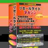 【ご購入者様限定特典付き】リセールライトマガジン Vol:80