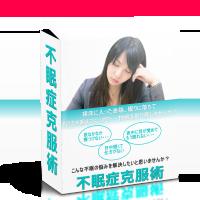 vol.5 ネットビジネスに最適!何度でも売れる情報商材「不眠症克腹術」