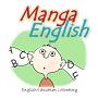 漫画を効果的に活用した英語脳育成プログラム「マンガENGLISH」