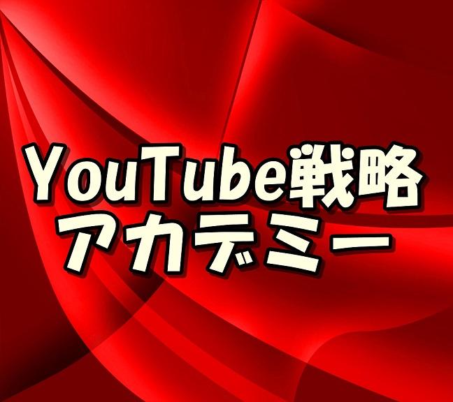 YouTube戦略アカデミー≪セカンド≫