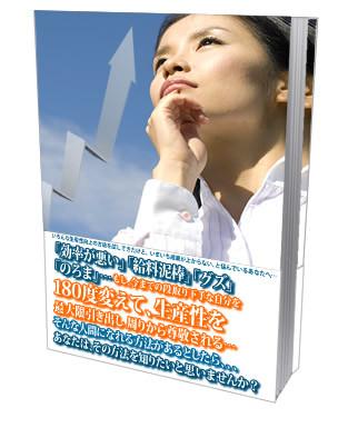 仕事効率を高め生産性を向上させる20のコツ販売支援付
