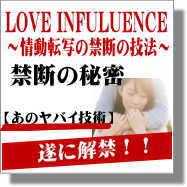 LOVEインフルエンス〜大好きなカレを恋に落とす方法