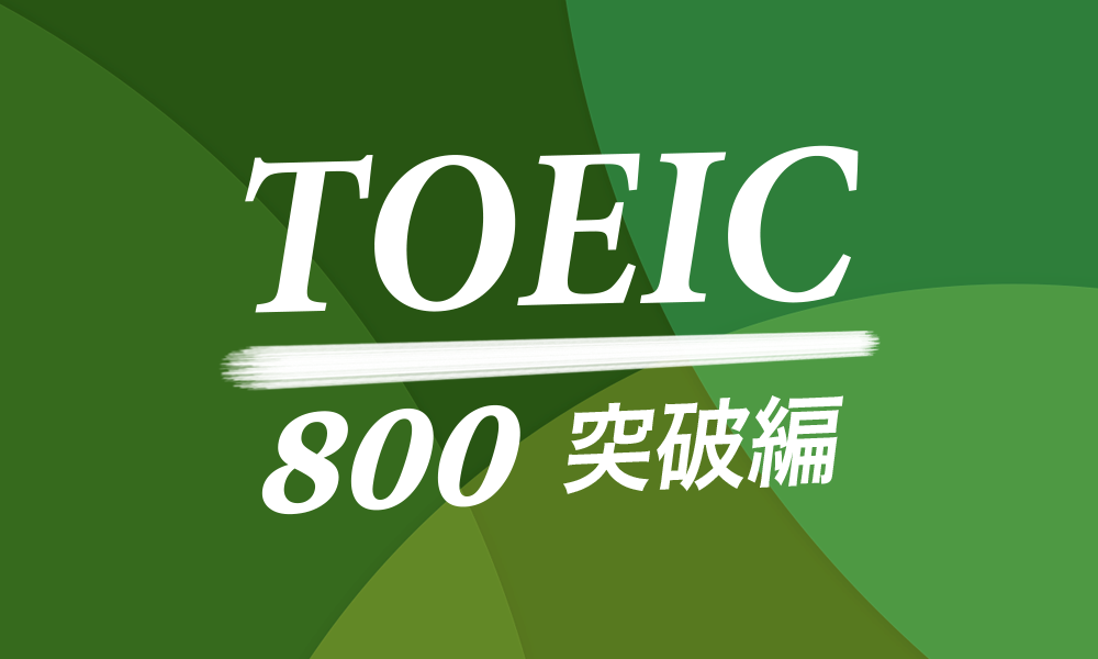 Road To TOEIC 完全版