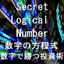 Secret Logical Number(数字の方程式)