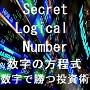 Secret Logical Number(数字の方程式)