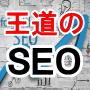 王道のSEOバイブル〜Googleにどんどん好かれるための正攻法
