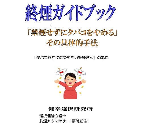 終煙ガイドブック妊婦編