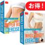 人気!お得セット(WHOLE BODY EXERCISE+UPPER BODY EXERCISE)