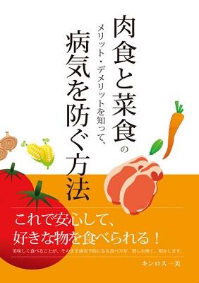 動画版「肉食と菜食のメリット・デメリットを知って、病気を防ぐ方法」