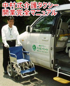中村式【介護タクシー開業完全プログラム】法人コースAll