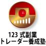 123式副業トレーダー養成塾
