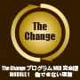 The Change プログラム MODULE 1 偽できない理論 モニターパッケージ