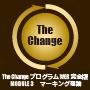 The Change プログラム MODULE 3 マーキング理論 モニターパッケージ