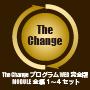 The Change プログラム MODULE全編 1-4 セット モニターパッケージ