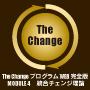 The Change プログラム MODULE 4 統合チェンジ理論 モニターパッケージ