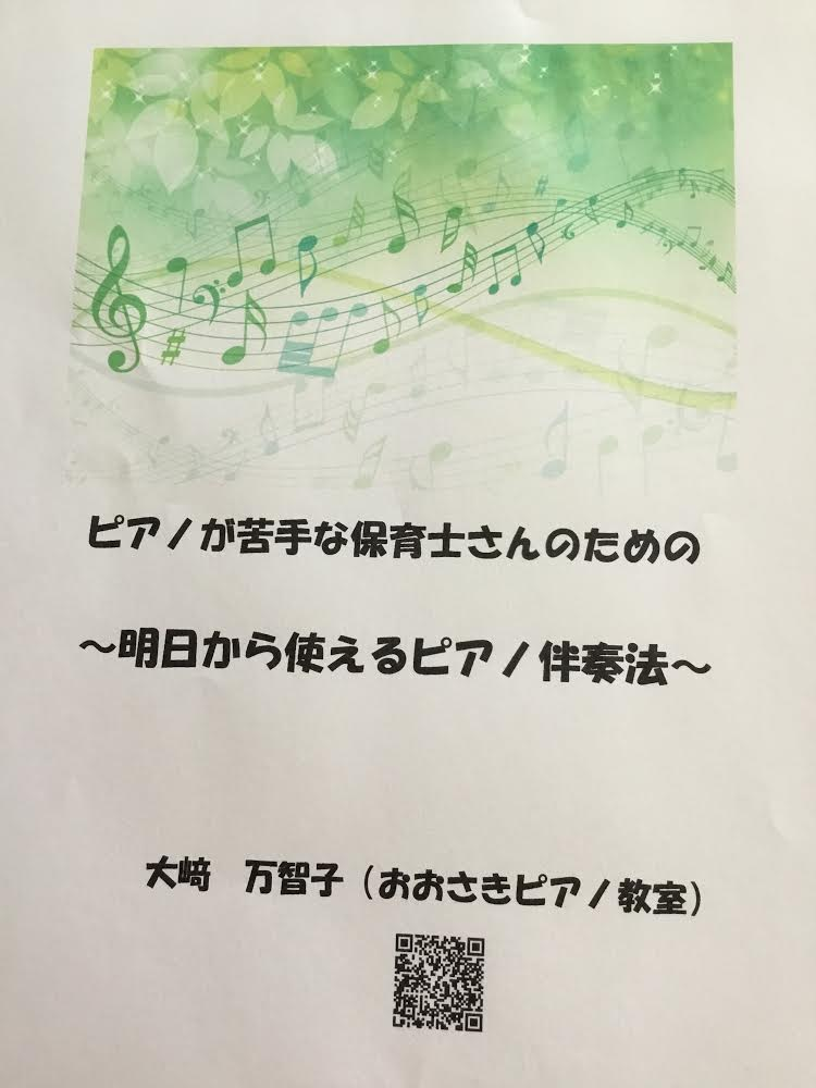 ピアノが苦手な保育士さんのための明日から使えるピアノ伴奏法