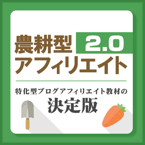 農耕型アフィリエイト2.0
