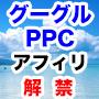 PPCググリエイト【グーグルでPPCアフィリエイト】