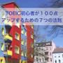 TOEIC初心者が100点アップするための7つの法則