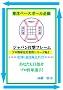ジャパン打撃フレームプロ野球左打者シリーズ�2打率・長打両立タイプ