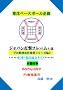ジャパン打撃フレーム+αプロ野球右打者シリーズ�2打率・長打両立タイプ