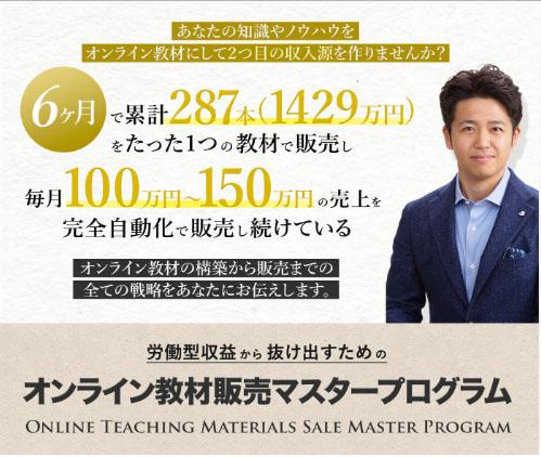 オンライン教材販売マスタープログラム