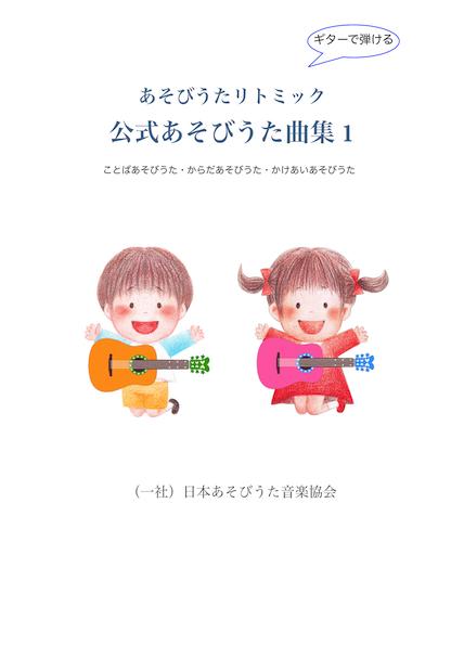 ギターで弾けるあそびうたリトミック・公式あそびうた曲集1