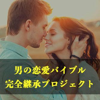 男の恋愛バイブル 継承プロジェクト