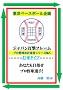 ジャパン打撃フレームプロ野球右打者シリーズNo.5打率タイプ
