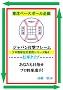 ジャパン打撃フレームプロ野球左打者シリーズ�5打率タイプ