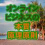 ネットビジネスジャーニー【Net Business Journey】