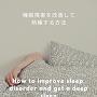 睡眠障害を改善して熟睡する方法