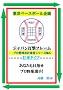ジャパン打撃フレームプロ野球右打者シリーズ?6打率タイプ