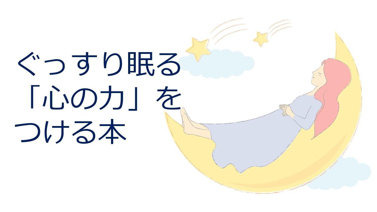 ぐっすり眠る「心の力」をつける本