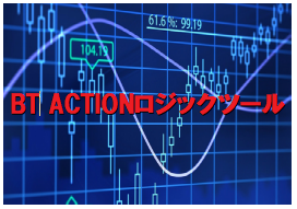 勝率脅威の80%『BT ACTION FXロジックツール』