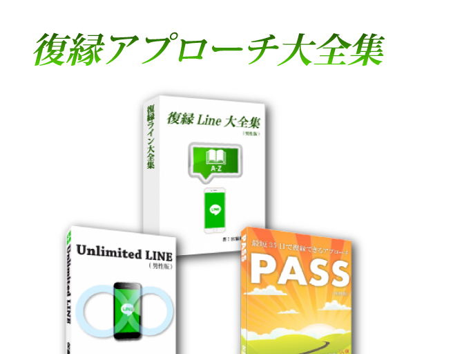 復縁アプローチ大全集男性版(復縁LINE大全集+PASS+UNLIMITED LINE)by復縁大学