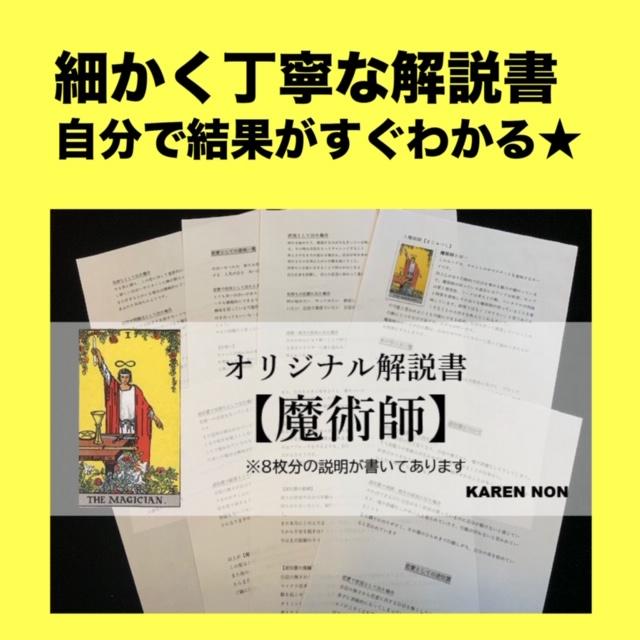 オリジナルタロット解説【魔術師】